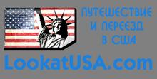 Путешествие и переезд в США